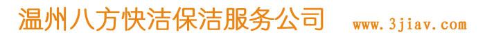 温州八方快洁保洁公司